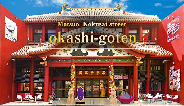 okashi-goten (Matsuo, Kokusai street)