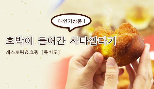 레스토랑&쇼핑[유비도]