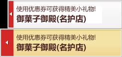 御菓子御殿(名护店)
