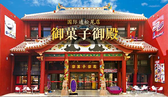 御菓子御殿 (国际通松尾店)