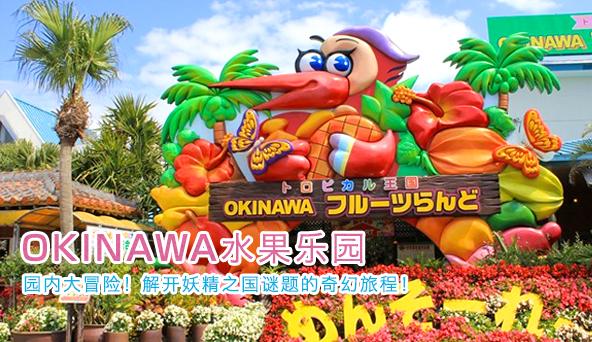 OKINAWA水果乐园
