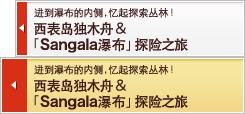 西表岛独木舟&「Sangala瀑布」探险之旅