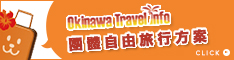 團體自由旅行方案2