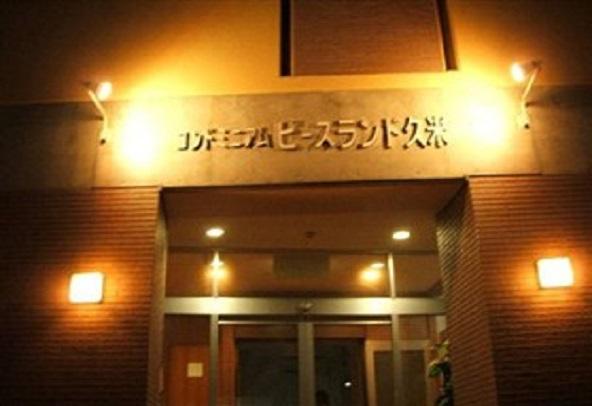 HotelPeaceLandKume_main