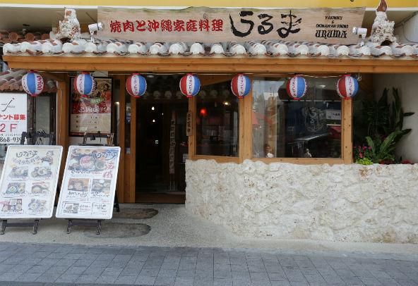 Okinawa uruma 外観 main_shusei