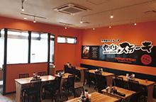 FCYappari Steak宮古店